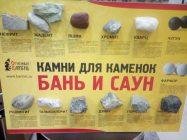 Камни для бани свойства сравнение